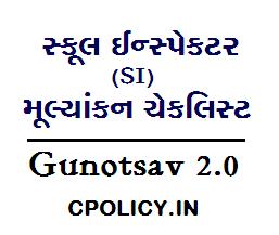 School Inspector (SI) Mulyankan Checklist For Gunotsav 2.0