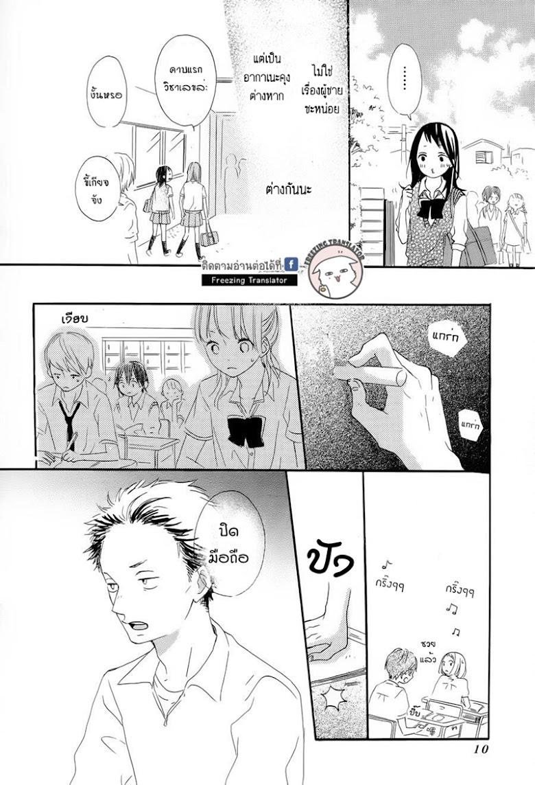 Akane-kun no kokoro - หน้า 8