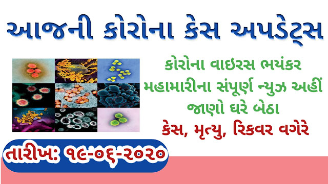 COVID 19 CORONA CASE OFFICIAL PRESS NOTE HEALTH DEPARTMENT GUJARAT