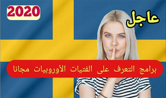 تطبيقات التعارف على فتيات أجانب للزواج 2020