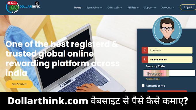 Dollarthink.com वेबसाइट से पैसे कैसे कमाए? Dollarthink.com Website Review In Hindi