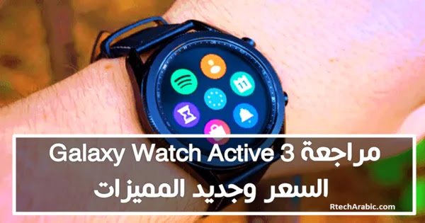 samsung-galaxy-watch-3-review-rtecharabic