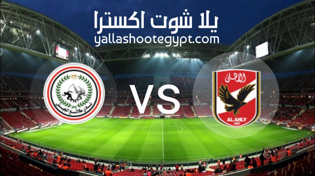 نتيجة مباراة الأهلي وطلائع الجيش بث مباشر اليوم بتاريخ 21/9/2021 في كأس السوبر المصري