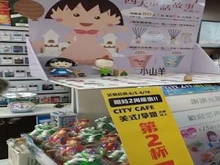 櫻桃小丸子四大童話故事