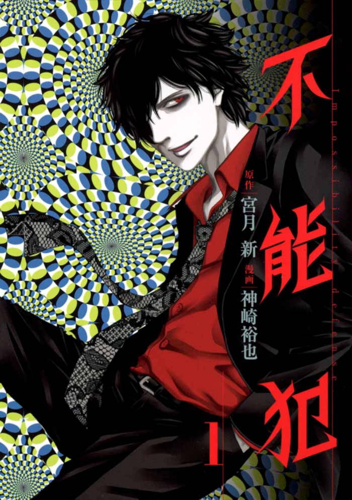 Funohan (Crimen Perfecto) manga