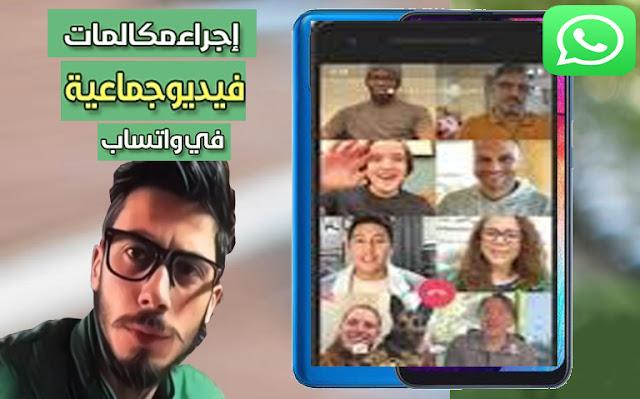 كيفية تمكين ميزة مكالمات الفيديو الجماعية لما يصل إلى ثمانية أشخاص في واتسب اب WhatsApp