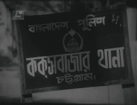 Jibon Nouka (1980)_BD Films Info Jibon Nouka (1980)_BD Films Info Jibon Nouka (1980)_BD Films Info      Jibon Nouka (1980) is a classical drama Bengali language film written, produced, acted and at the same time directed by Masud Parvez Sohel Rana. The people of Bangladesh know him mostly as Sohel Rana. Actually he acted in the film 'Masud Rana' (1973) playing the role of the hero. He took the name Sohel Rana as stage name in 1974. He is known as Sohel Rana in the Dhallywood film industry, since then. He has acted in several Bengali films. Jibon Nouka is one of his best directed films. It is an anguished black and white film (35 mm).  Jibon Nouka (1980)_BD Films Info  Masum and Hasi over the boat [Film: Jibon Nouka (1980)]  Jibon Nouka (1980)_BD Films Info  Hasi with her mother [Film: Jibon Nouka (1980)]                          Plot Summary:  Masum (Sohel Rana) is a son of rich family lives in Dhaka with his only father. He loves Hasi (Suchorita) very much. Once they marry but Masum's father does not accept the new bride. Hasi is a daughter of middle class family lives with her only mother. The couple spends some days in Dhaka at Masum's friend Kamal's house. Masum gets a job in Cox's bazaar as a forest officer. He visits Cox's bazaar alone keeping Hasi at his friend's house. Masum is acquainted with Hassan his secretary and Kunti; the daughter of headman. Masum finds out beautiful scenery there.  Jibon Nouka (1980)_BD Films Info  Married Masum in front of his father [Film: Jibon Nouka (1980)]    So, he sends an air ticket to Hasi so that she can come there easily. Hasi visits Cox's Bazaar. The life is beautiful. But one day Masum can know that a gangster team sometimes cut trees randomly at Rajargar garden illegally. So, he goes alone there for prevention. His other associates forbid him to go alone there because the gangsters are very strong tyrannical. But Masum goes there and his other assistant. Ablus the head of the gangsters burns his assistant and orders Masum to work them uninterrupted. But Masum didn't accept their order. So they take him to their dark house and tie him with rope. The next day they release him but loose his car's tires. Masum was driving   Jibon Nouka (1980)_BD Films Info  Masum with wife at his Friend's house [Film: Jibon Nouka (1980)]    rapidly and causes a serious accident at mountain road. Hassan and other assistants come to find out him. They look him wounded with broken car. They take him to hospital. The doctor Chaudhary prescribes and recommends Masum's wife that they should not do any physical relation till 6 months. Even Masum should not do any hard works otherwise he would lose his legs and even he would face with death. So, Hasi does not add her in any physical relation. Even she does not tell his husband about the matter. But she writes all about this matter in a diary. After some days, Masum becomes well and misunderstands Hasi. Their relation becomes more complex. Masum sends Hasi in Dhaka with Hassan. Masum sees some photos of Hassan and Hasi where Hassan goes to kiss Hasi. Masum becomes very agitated to see these kinds of photos and a love letter. But Hassan loves Kunti and Kunti gives the letter to Hasi with the photos.  Jibon Nouka (1980)_BD Films Info  Bride chamber [Film: Jibon Nouka (1980)]   Masum extremely misunderstands Hasi. Hasi come back to Cox's bazaar. After 6 months Hasi wishes to give her to Masum fully. But he avoids her. One day they go to Sea beach. Before they once went there Hasi was sinking in the water but Masum rescued her. But this time Hasi is sinking in the water but Masum does not help her to rescue. Hasi is died. Masum one day sees all about her words in the diary. He can know that she did everything for recovering her husband. He expresses Hassan that he has killed Hasi. Police catch him but he becomes mad. So the judge orders the police to take him to hospital for recovering. But Masum is fleeing towards the sea to find his Hasi. Police shoot him. He is also died. In the last scene, Hasi and Masum are lost with their symbolic love 'boat' (Nouka).  Jibon Nouka (1980)_BD Films Info  In Cox's Bazaar [Film: Jibon Nouka (1980)]       Direction:  Masud Parvez Sohel Rana has acted many Dhallywood Films. Jibon Nouka (1980) is one of his best films which is directed, written, produced and acted by him. He writes the story of the film. He has seen the life as boat. As like, the storm demolishes boat in the river, some misunderstandings spoil the happy life. Specially, the story is about man's life its ups its down even happiness and sorrows. In the 1980, really it is a good achievement of the director to make such a philosophical and discrete film. It is necessary research about life more critically. The director has pointed out that.  Jibon Nouka (1980)_BD Films Info  [Film: Jibon Nouka (1980)]          Casting  The casting of the artists is very creative and philosophical. Cause, the film is like that kinds of.  Casting list of the artists are-  Sohel Rana as Masum  Hasi as Suchorita  Kamal Parvez as Hassan  Dolly Chowdhury as Hasi's mother  A.K Kureshi as Masum's father  Ayesha Akhtar  Aleya  Shamsuddin Tagar  Wahidur Rahman  Sujaur Rahman  Murad  Asaduzzaman  Abdus Sobur  Nuruzzaman  Jibon Nouka (1980)_BD Films Info  Hasi with Dr.Chaudhary [Film: Jibon Nouka (1980)]  Wazed Ali Nannu  And many others.     Filming Location:  The shooting spots are Dhaka and Cox's Bazaar, Bangladesh.        Art Direction:  Art direction in this film is very creative. In 1980, it was given importance in the set design and props and dressings. It is very admirable. The suitable properties are used in the film such as boat, rich buildings, house, almirah, cars, river scenery sea scenery, mountains and all other sets are suitable for the story of the film. The main job is there is a good story of the film. It has helped the art director to select all kinds of suitable props and sets.  Jibon Nouka (1980)_BD Films Info  Hasi is sinking in the sea  Jibon Nouka (1980)_BD Films Info  Masum is seeing hasi's sinking       Lighting  We cannot see the use of more lighting in other past films. But Jibon Nouka is very different in this category if we consider it. There are many night scenes in this film such as dancing scene in the mountain of Kunti and her associates at night. Lighting system is also very good in the film. It has helped to create shadows and to create shape and model.   Jibon Nouka (1980)_BD Films Info  Masum breaks goods               Jibon Nouka (1980)_BD Films Info  Masum is repenting [Film: Jibon Nouka (1980)]    Make up and Costume  Make up and costume design in this film are also extra ordinary work. Costume has helped to suite the environment more beautifully for example the dresses of the mountain are really different from others besides, the dress of police and barristers, the dress of judge. The costumes are very suitable for the artists. It has helped the film to attract the audience to watch mostly.  Jibon Nouka (1980)_BD Films Info  Remembering past  Jibon Nouka (1980)_BD Films Info  Masum is repenting for Hasi     Sound and Music:  Most of the scenes of the film are captured in Cox's bazaar. Mountains and tress are geographical identity of Cox's Bazaar. So, the habits, their music and cultures are something different from the original Bengali cultures. The influence of the music has been fallen in the film too. We can hear the background sound and music differently based on areas. We hear the music and songs of the dwellers of mountain. There are some popular singers who have sung for the film for example Sabina Yasmin, Runa Laila, Khurshid Alam, and Masum Parvez Rubel.  Jibon Nouka (1980)_BD Films Info  Cox's Bazaar Thana [Film: Jibon Nouka (1980)]  Jibon Nouka (1980)_BD Films Info  Masum at the court [Film: Jibon Nouka (1980)]                        Cinematography:  Jibon Nouka (1980)_BD Films Info  Masum sees his execution in dream  This film is black and white (35 mm version). But the cinematography is very creative. Then there was the use of wide shots, mid shots, close shots in the film too. Various kinds of shots have helped the film more attractive and creative. Besides, the cinematographer has used various kinds of angles. What kinds of angles the director wanted, he took the best one.     Editing  Merging the shots makes the film fully meaningful. Editor has made the story audiovisual. Simultaneously, the use of sound, music and image and its merging are very good work for the film. The performance of the editor is very creative which has made the whole film more attractive.  Jibon Nouka (1980)_BD Films Info  Police shoot Masum [Film: Jibon Nouka (1980)]       Grateful Acknowledgement:  The persons and the institutes have helped the director to make the film fully.  Honorable Mr. Luise Morio (Ambassador of France)  Ramu Rubber Garden Authority (Cox's Bazaar)  Airport Authority (Cox's Bazaar)  Police Department (Cox's Bazaar)  Mitford Hospital (Dhaka)      Jibon Nouka (1980)_BD Films Info  Before dying, Masum is giving his symbol of love (boat) to Hasi    In a word, Jibon Nouka is one of the best classical films in Bangladesh.