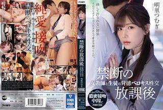 IPX-748 Akari Tsumugi After School Sex