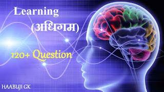 अधिगम (Learning)