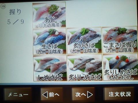 タッチパネル5 はま寿司 札幌桑園店