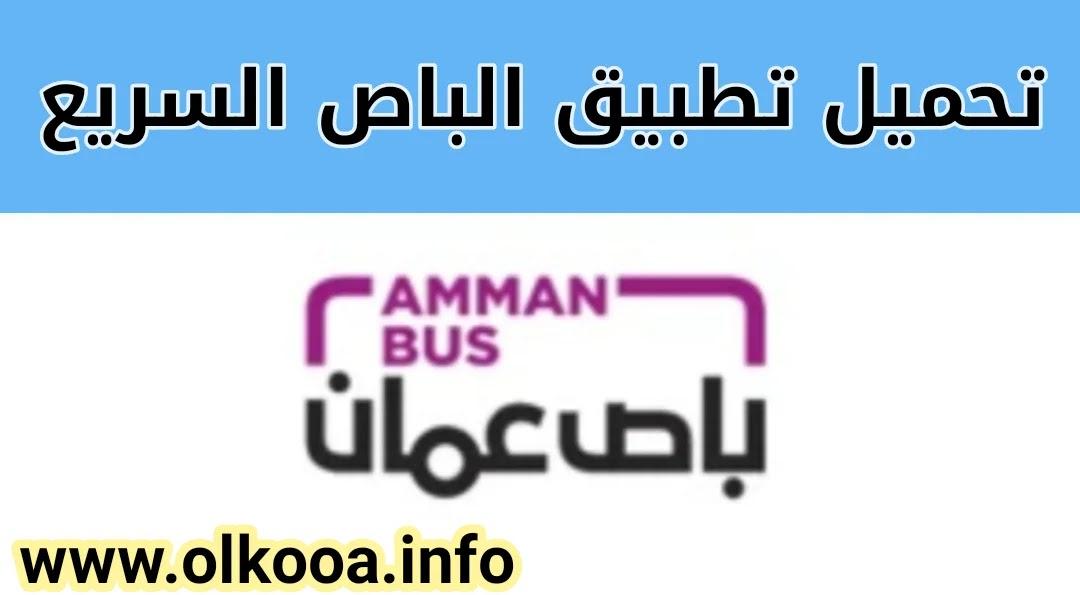تحميل تطبيق الباص السريع _تنزيل تطبيق AMMAN BUS عمان للأندرويد و للأيفون