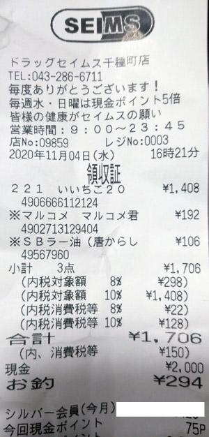 ドラッグセイムス 千種町店 2020/11/4 のレシート