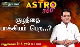 குழந்தை பாக்கியம் பெற…? | Dr. K. Ram | Astro 360 | 02-06-2020