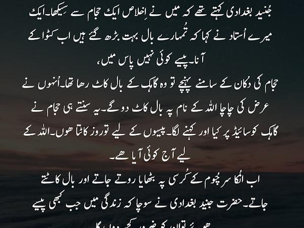Beautiful Urdu Quotes -  اِخلاص کسے کہتے ہیں۔۔۔؟