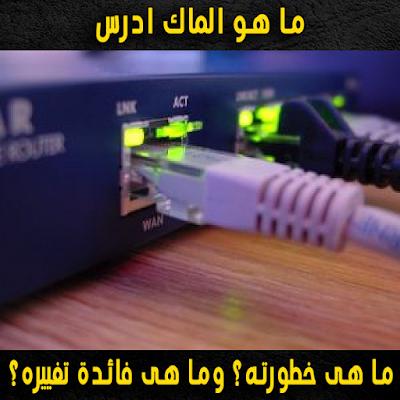 طريقة تغيير الماك ادرس MAC address مجانا للويندوز