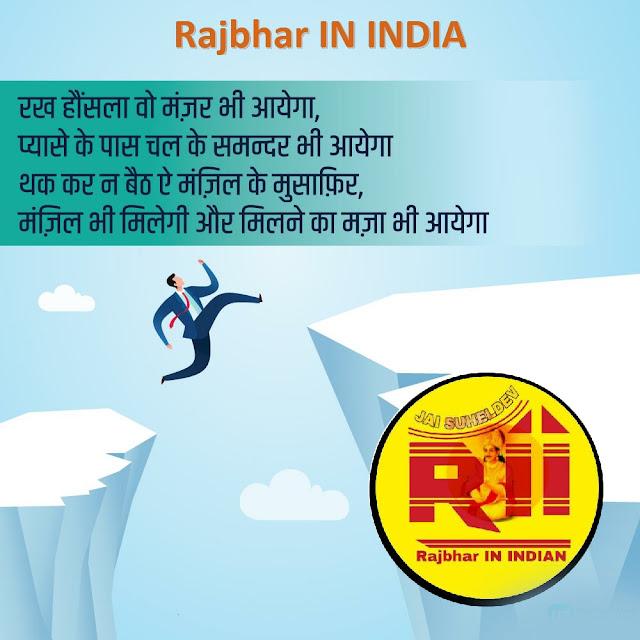 %2523MotivationalQuetos3 15 Best motivational quotes in hindi || Rajbhar IN INDIA || 2020
