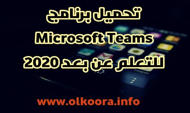 تحميل برنامج تيمز teams و طريقة الدخول الى برنامج Microsoft Teams 2020