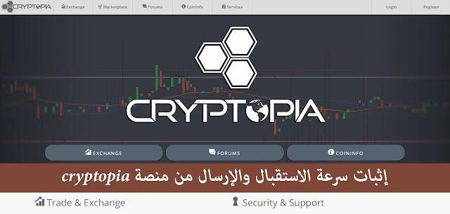 إثبات سرعة الاستقبال والإرسال من منصة cryptopia