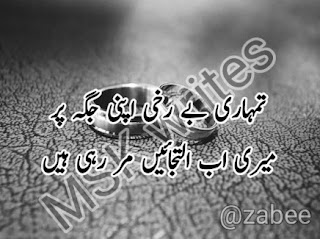 Pyar Bhari Shayari For Husband