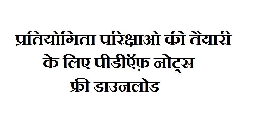 Ancient History PDF in Hindi