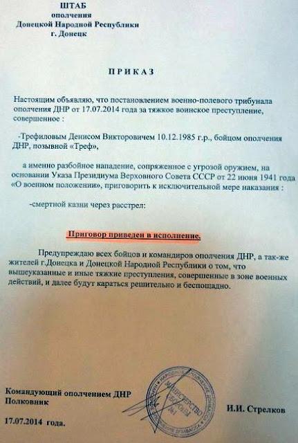 Приказ Игоря Стрелкова о расстреле за разбой