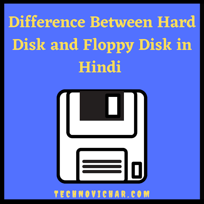 Difference Between Hard Disk and Floppy Disk in Hindi (Hard Disk और Floppy Disk में क्या अंतर है??)