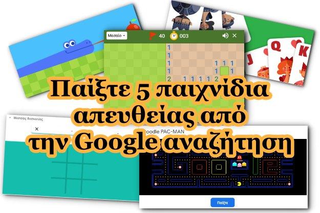 Παίξε 5 κλασικά παιχνίδια, απευθείας από την Google αναζήτηση