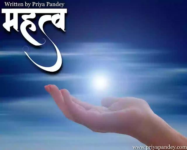 Mahatv Beautiful Hindi Quotes Written By Priya Pandey