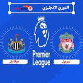 تعرف على موعد مباراة ليفربول أمام نيوكاسل يونايتد في الدوري الإنجليزي والقنوات الناقلة
