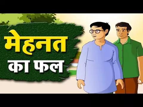 Mehanat ka phal story in hindi