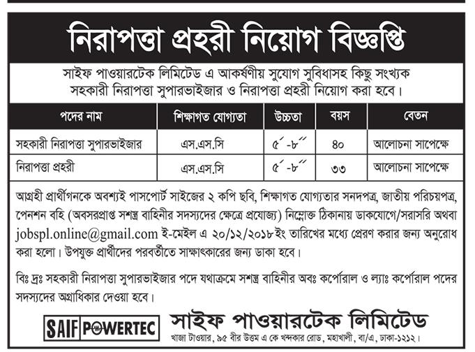 E-Engineering Limited Security Guard Job Circular 2018