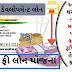 Every citizen having a support card can get 5000 to 150,000 rupees, what to do to know.