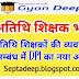 MP Education : New Order Guest Teacher Bharti 2020-21  – अतिथि शिक्षकों की भर्ती के सम्बन्ध में आदेश जारी, समय सारणी, DPI Order एवं रिक्त पदों की जानकारी