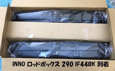 INNO ロッドボックス 290 IF44BK 組み立てレビュー