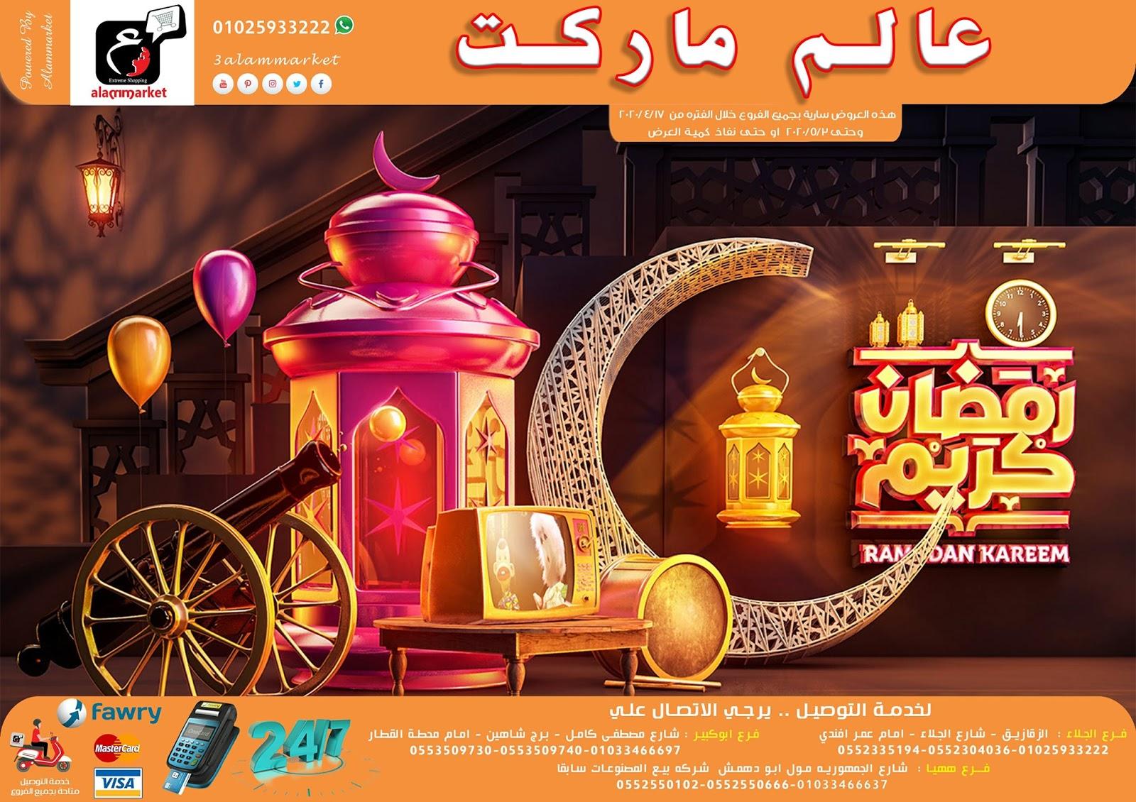 عروض عالم ماركت الزقازيق من 17 ابريل حتى 3 مايو 2020 رمضان كريم