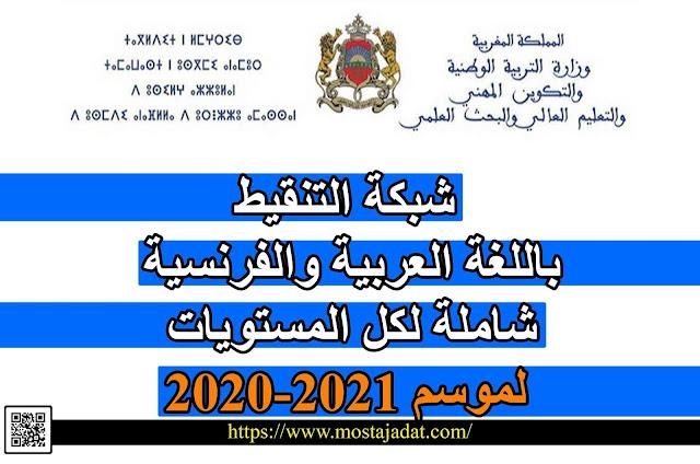 شبكة التنقيط باللغة العربية و الفرنسية شاملة لكل المستويات لموسم 2020-2021 بحلة مهنية أنيقة
