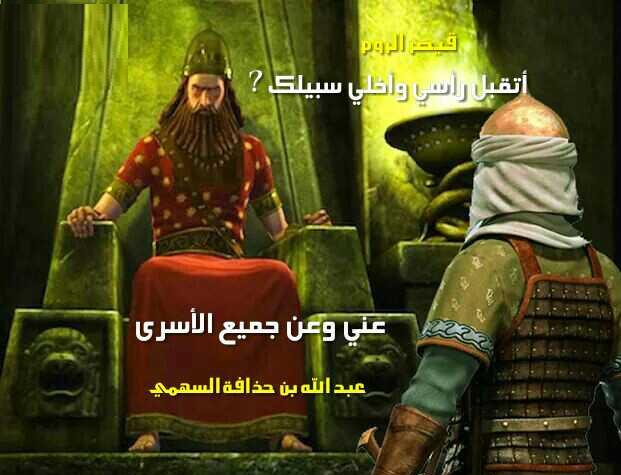 قصة الصحابي عبد الله بن حذافة السهمي مع ملك الروم