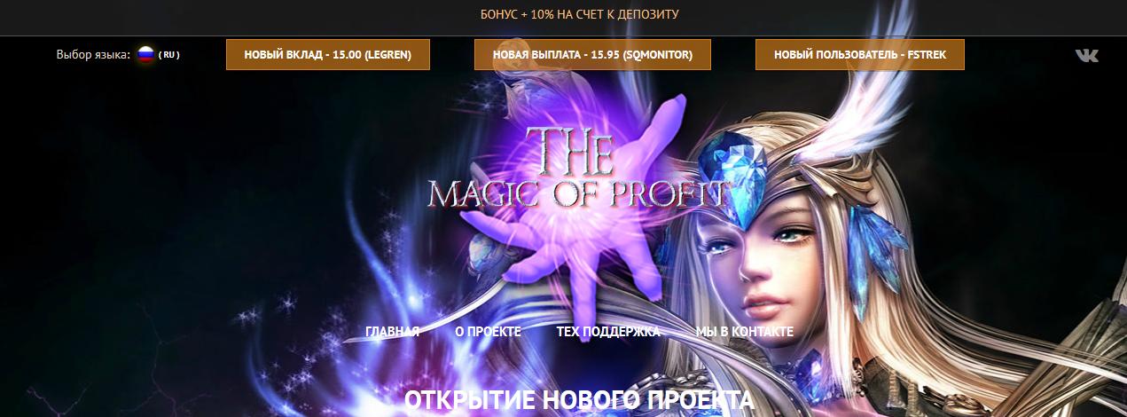 Мошеннический сайт magic-of-profit.site – Отзывы, развод, платит или лохотрон?