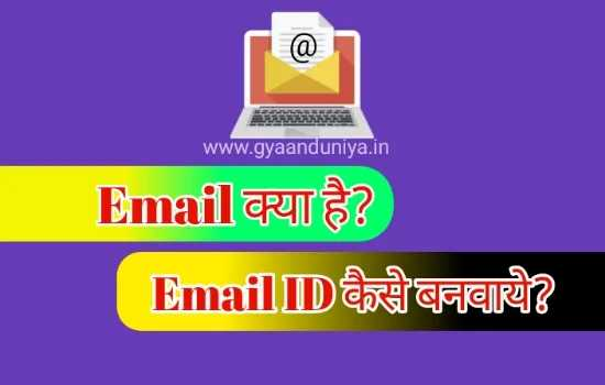 Email kya hai, Email ID kaise banaye, Email Tutorial in Hindi