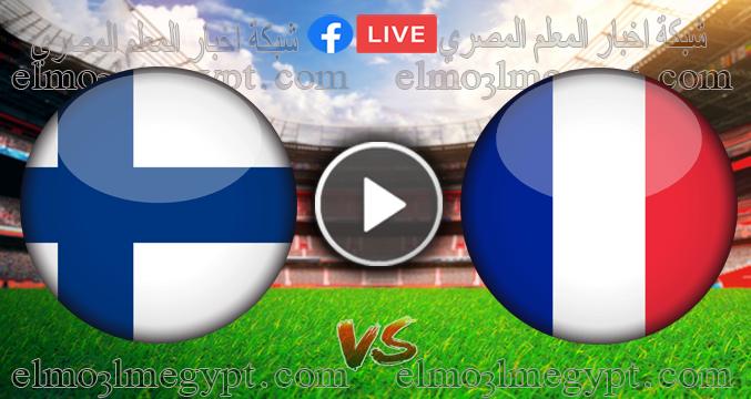 يلا شوت كورة حصري ..لايف مشاهدة مباراة فرنسا وفنلندا بث مباشر بتاريخ 07-09-2021 الان في تصفيات كأس العالم 2022 أوروبا