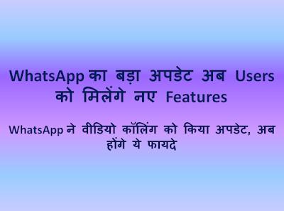 WhataApp का बड़ा अपडेट अब Users को मिलेंगे नए Features