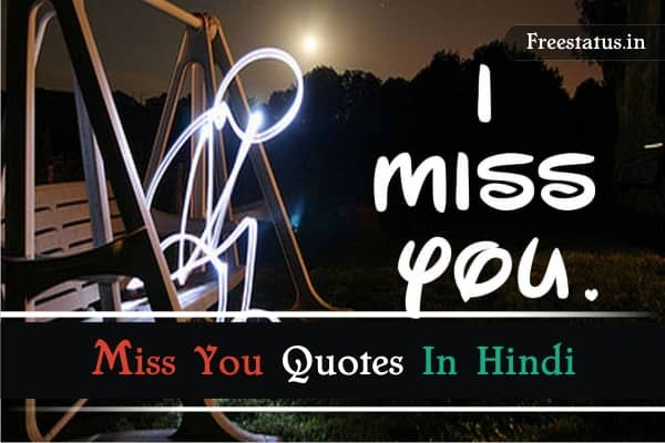 Miss-You-Quotes-In-Hindi