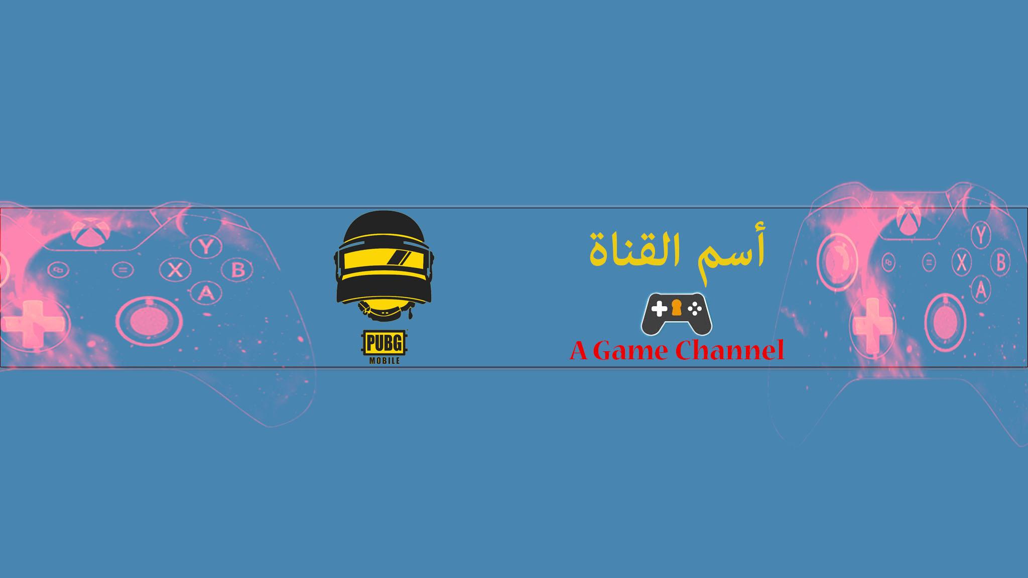 غلاف لقناة اليوتيوب جاهز