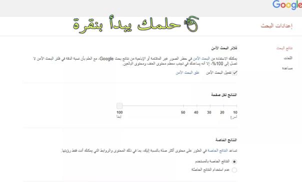 تشغيل البحث الامن لكل من موقع جوجل و بنج لحماية اقوي
