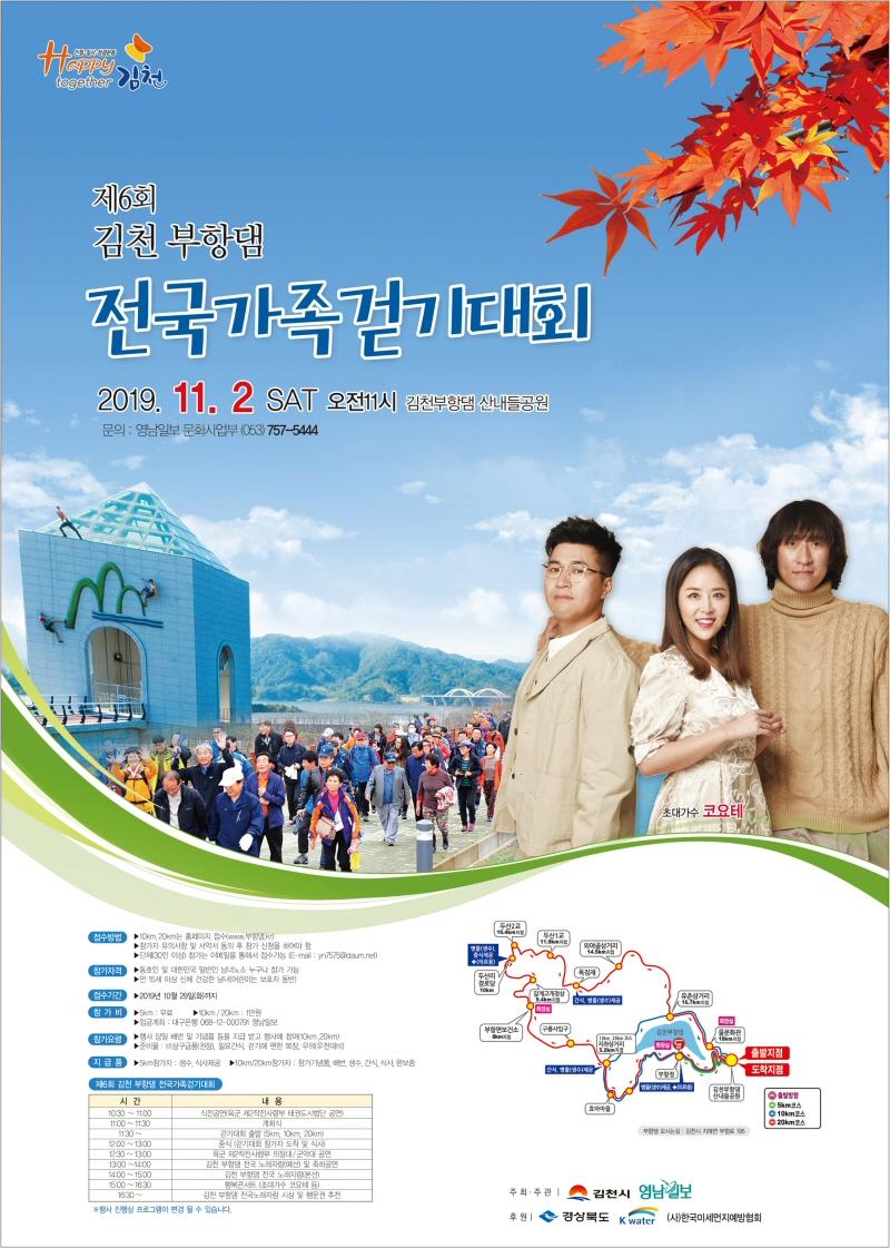 '2019 김천부항댐 전국 가족걷기대회' 11월2일 개최