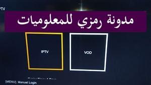 اكواد اكستريم و Alpha IPTV صالحة لمدة 300 يوم Xtream Alpha IPTV