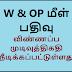 W & OP மீள் பதிவு விண்ணப்ப முடிவுத்திகதி நீடிக்கப்பட்டுள்ளது.