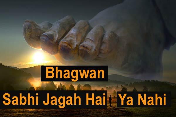 bhagwan sabhi jagah hai ya nahi