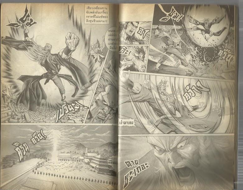 Demi Gods & Semi Devils - หน้า 87