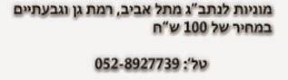 """מוניות לנתב""""ג מתל אביב, רמת גן וגבעתיים במחיר של 100 ש""""ח. טלפון: 052-8927739"""